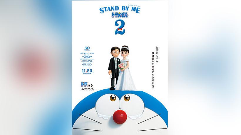 Jadwal Bioskop Di Malang : 19 Februari Premier Stand By Me Doraemon 2